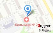 Клиническая больница №2