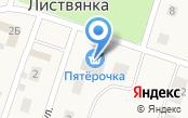 Администрация Листвянского сельского поселения