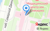 Северный медицинский клинический центр им. Н.А. Семашко