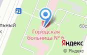 Архангельская городская клиническая больница №6