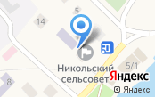 Отделение почтовой связи пос. Никольское