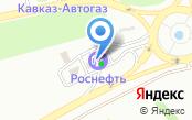 АЗС Роснефть-Ставрополье