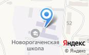 Новорогачинская средняя общеобразовательная школа