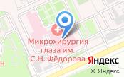 МНТК Микрохирургия глаза им. академика С.Н. Федорова