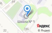 Среднеахтубинская средняя общеобразовательная школа №1