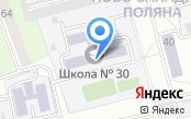 Средняя общеобразовательная школа №30, МБОУ