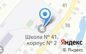 Средняя общеобразовательная школа №41, МБОУ