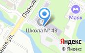 Средняя общеобразовательная школа №43 г. Пензы, МБОУ