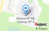 Средняя общеобразовательная школа №66, МБОУ