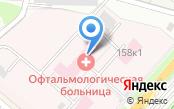 Самарская областная клиническая офтальмологическая больница им. Т.И. Ерошевского