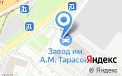 Завод им. А.М. Тарасова, ПАО