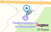 АЗС Нефтепродукты из Башкирии