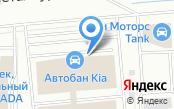 Автобан-КИА