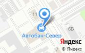 Автобан-Север-МБ