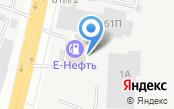 АЗС Е-Нефть