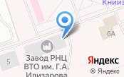Опытный завод РНЦ ВТО, ФГУП
