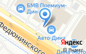 Авто-Дина