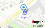 АЗС Хорос