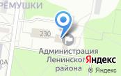 Административная комиссия Администрации Ленинского района