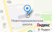 Новотырышкинская средняя общеобразовательная школа