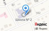 Смоленская средняя общеобразовательная школа №2, МБОУ