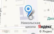 Никольская средняя общеобразовательная школа