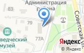 Отдел Управления Федерального казначейства №1 по Алтайскому краю