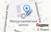 Малоугренёвская средняя общеобразовательная школа