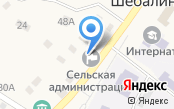 Администрация Шебалинского сельского поселения