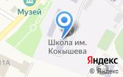 Средняя общеобразовательная школа им. Л.В. Кокышева