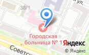 Городской противоболевой центр