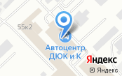 Автоцентр ДЮК и К
