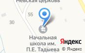 Александровская начальная общеобразовательная школа им. П.Е. Тадыева