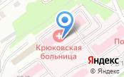 Крюковская больница