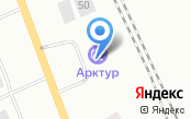 АЗС Арктур