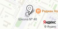 Средняя общеобразовательная школа №40 на карте