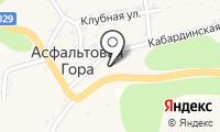 Почтовое отделение АСФАЛЬТОВАЯ ГОРА на карте