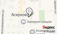 Почтовое отделение АСЕРХОВО на карте
