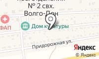 Почтовое отделение 2 ОТДЕЛЕНИЕ СОВХОЗА ВОЛГО-ДОН на карте