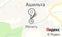 Почтовое отделение АШИЛЬТА на карте