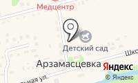 Почтовое отделение АРЗАМАСЦЕВКА на карте