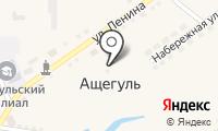 Почтовое отделение АЩЕГУЛЬ на карте