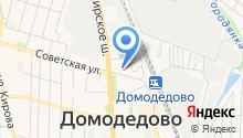 Домодедовский комплексный центр социального обслуживания населения на карте