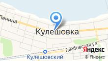 Администрация Кулешовского сельского поселения на карте