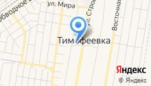 Администрация сельского поселения Тимофеевка на карте