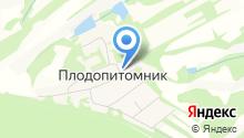 Плодопитомник, ООО, компания по выращиванию плодово-ягодных на карте