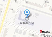 Компания «Вихоревская средняя общеобразовательная школа №2» на карте