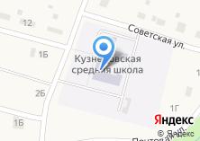 Компания «Кузнецовская средняя общеобразовательная школа» на карте