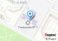 Компания «Гимназия №1 им. А.А. Иноземцева» на карте