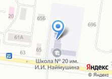 Компания «Средняя общеобразовательная школа №20 им. И.И. Наймушина» на карте